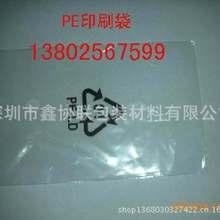 深圳胶袋厂家批发石岩环保PE袋,现货胶袋10*15,PO袋,CPE袋