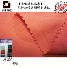 【热销女装裤面料】棉锦双层平纹双面弹力裤料50SX100D 220gsm