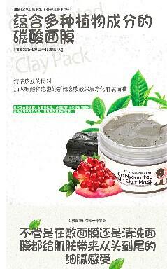 广州化妆品工厂代加工小黑猪泡泡矿物泥面膜0EM