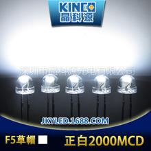 草帽型LED正白LED灯珠 F5草帽LED发光二极管 超高亮正白 20