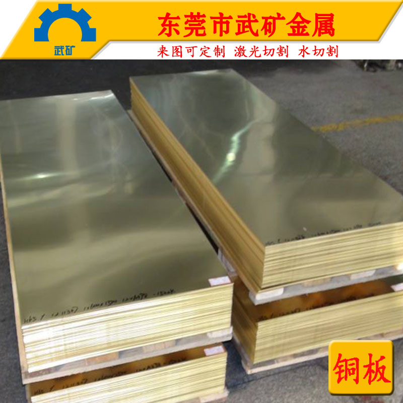 黄铜板厂家