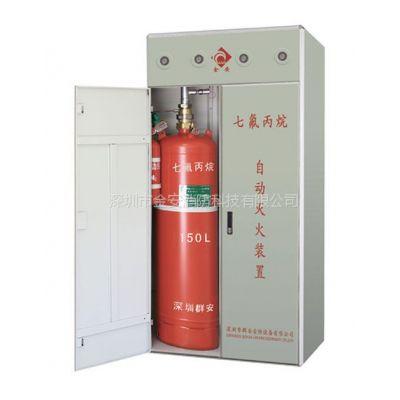 供应厂家直销无管网气体灭火系统/柜式气体灭火装置/深圳金安