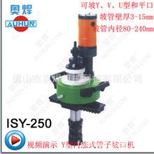 浙江江苏ISY-250电动管道坡口机/管子倒角坡口机内涨式钢管