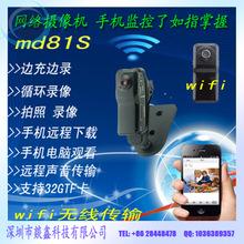 最小高清IP网络监控摄像机 手机电脑远程监控 无线WIFI微型摄像头