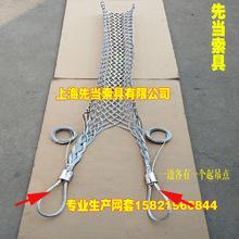 高质量电缆网套 不锈钢中间开式电缆网套 双拉手网套 拉线
