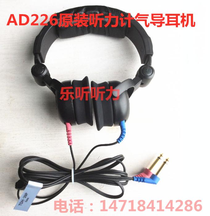 批发AD226原装进口听力计耳机,TDH-39P气导耳机