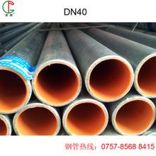 钢塑复合管 热水衬塑管 DN40 衬塑钢管 壁厚3.0mm