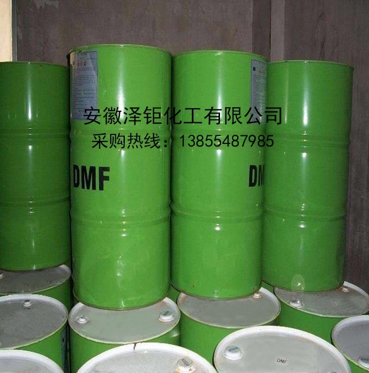 N,N-二甲基甲酰胺厂家DMF优等品国标现货68-12-2