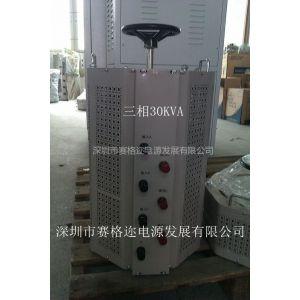 供应三相调压器,自藕调压器,30KVA调压器,老化用调压器