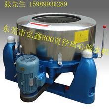 弘鑫 厂家直销 工业离心脱水机 广泛适用 优质高端 终身维