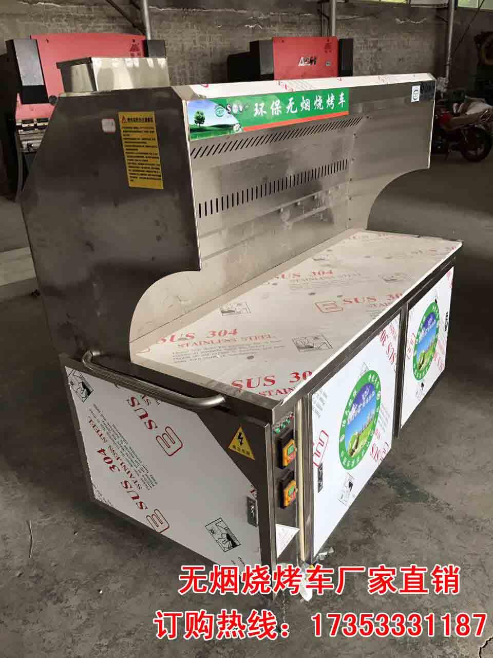 山东无烟烧烤车厂家价格,淄博无烟烧烤车厂家直销