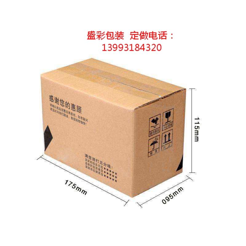 青海甘肃兰州纸箱、纸盒专业生产定做