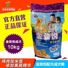 畅销金劲悦10kg成犬犬粮狗粮鸡肉高钙配方泰迪贵宾通用型