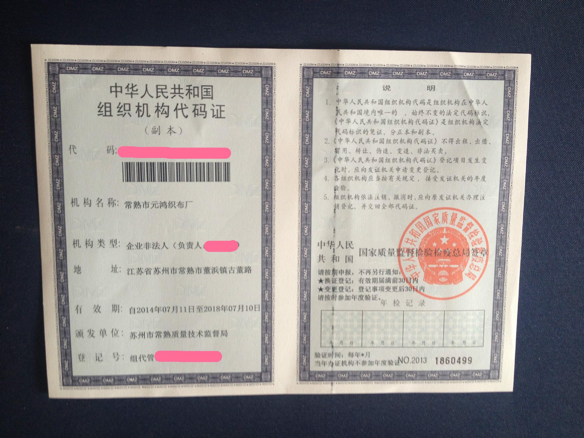 组织机构代码证副本_meitu_6
