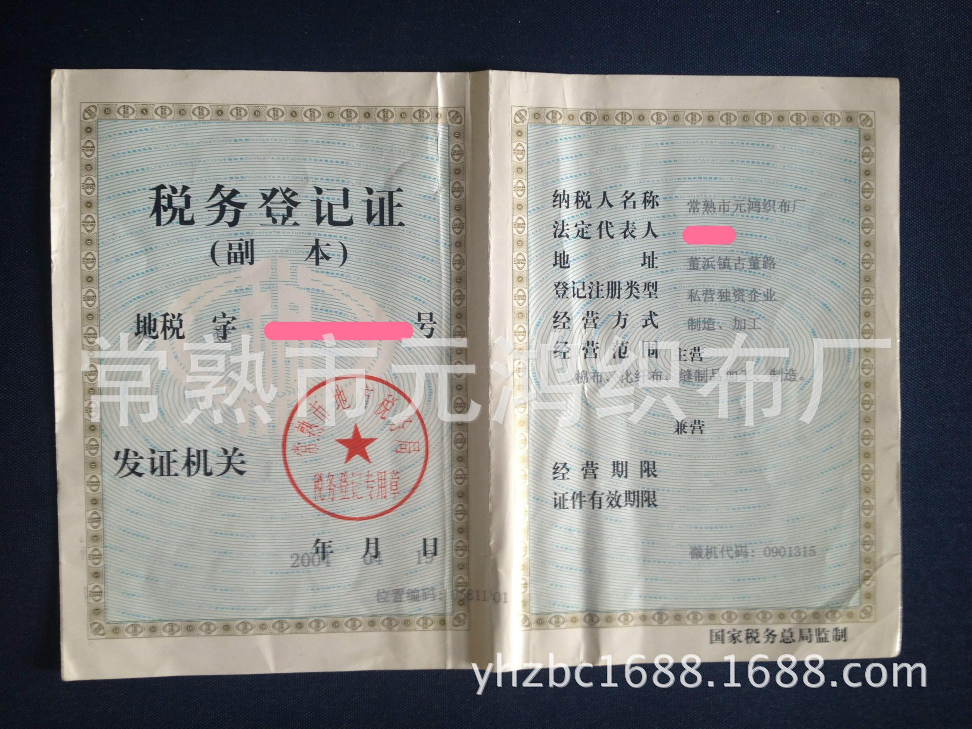 地税税务登记证副本_meitu_2