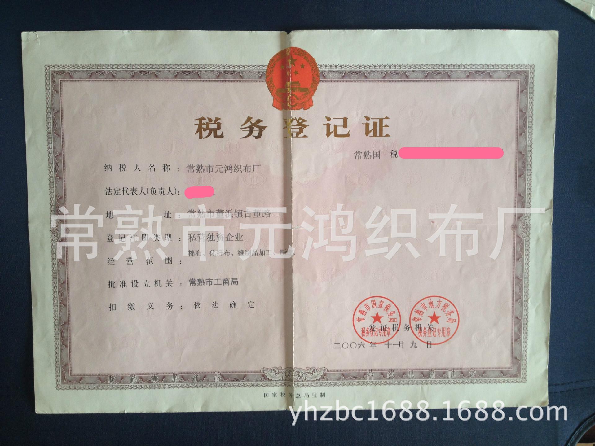 国税税务登记证_meitu_3
