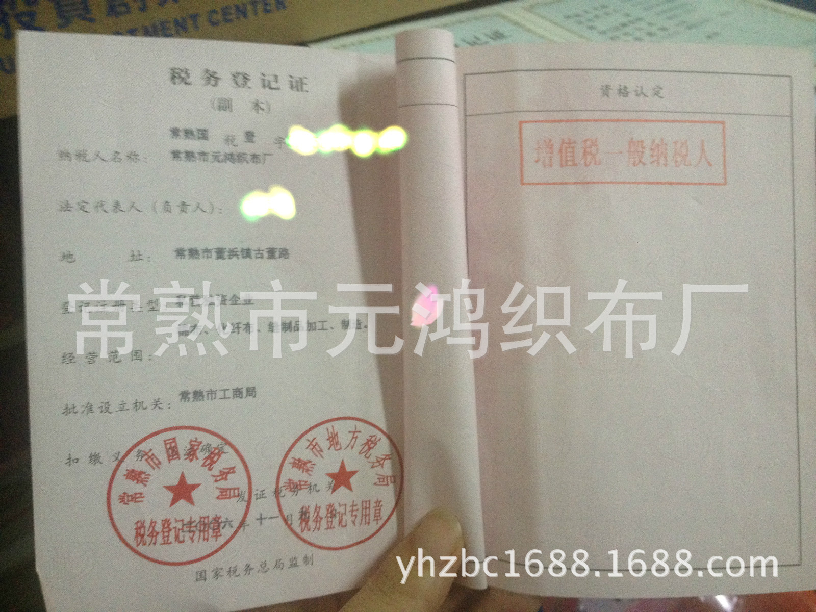 国税税务登记证副本_meitu_1