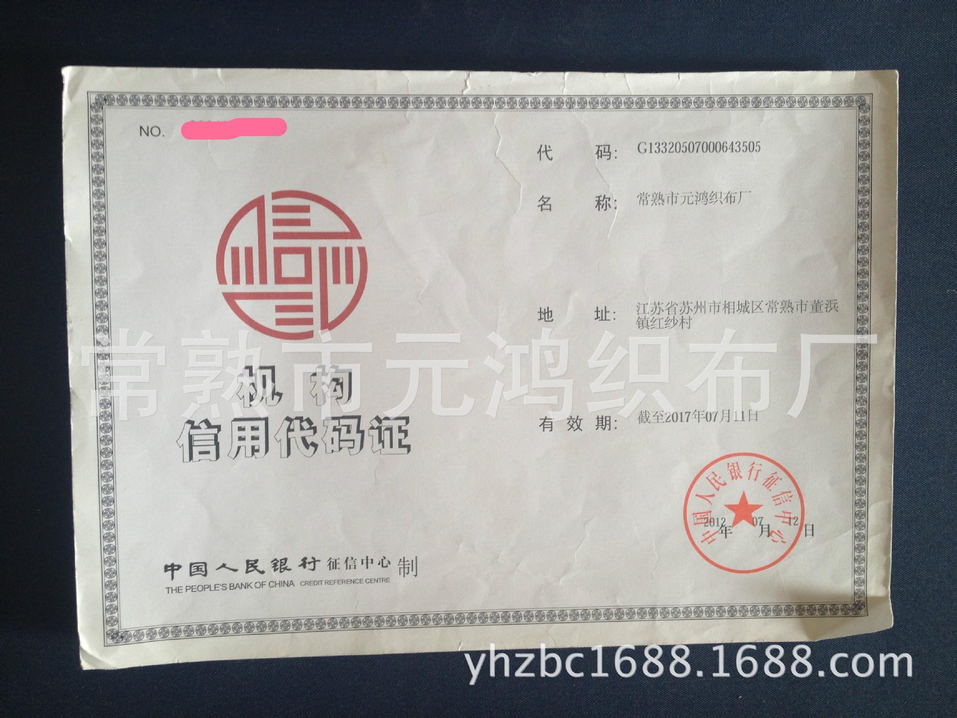 机构信用代码证_meitu_4