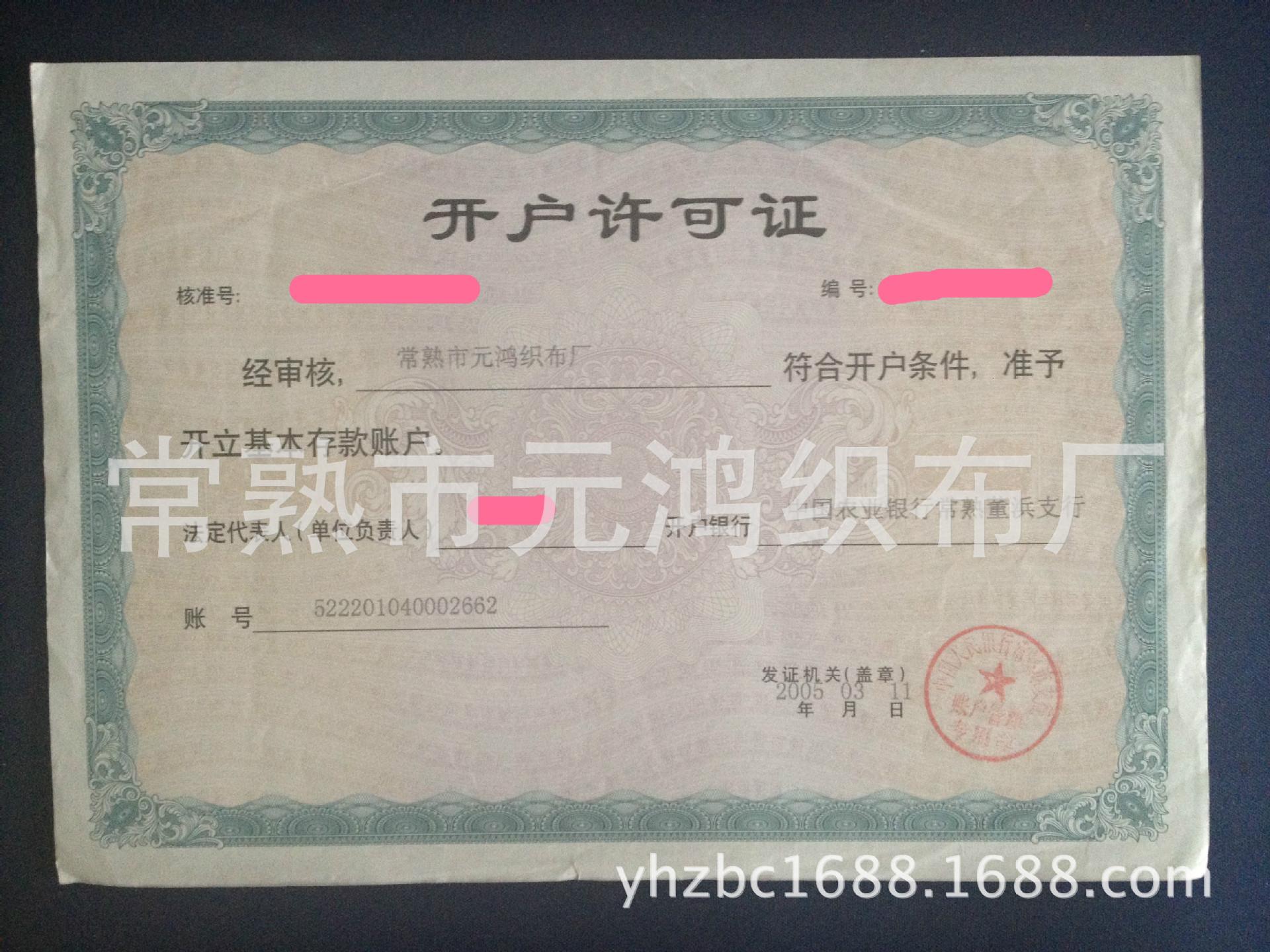 开户许可证_meitu_10