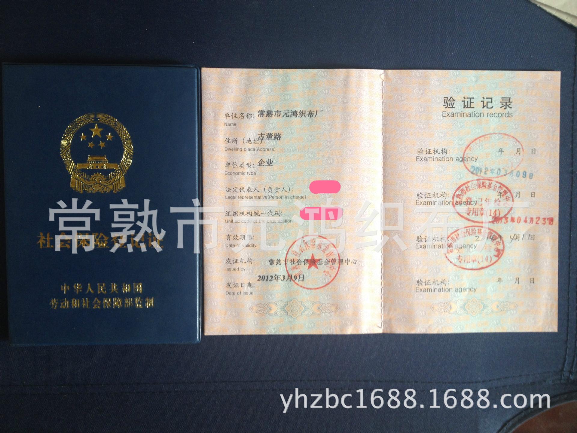 社会保险登记证_meitu_11