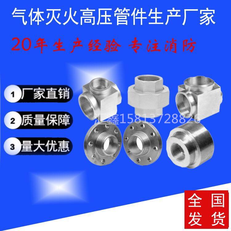 广西南宁消防气体灭火高压管件生产厂家