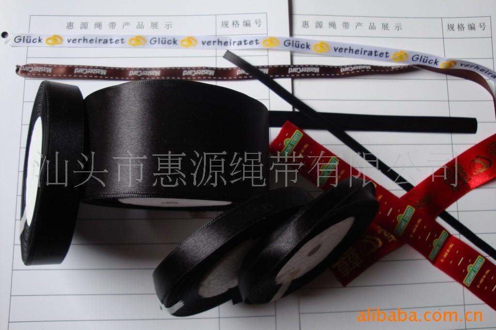 丝带,段带,尼龙织带(惠源绳带厂直销供应