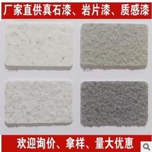 【火爆热销】工程专用真石漆 汇丽外墙环保涂料永不退色