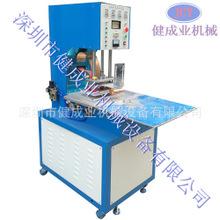 5KW单头转盘机,高周波塑胶熔接机 塑料焊接机