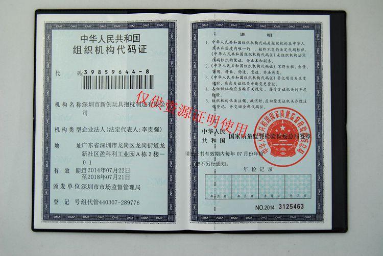 新创组织机构代码证
