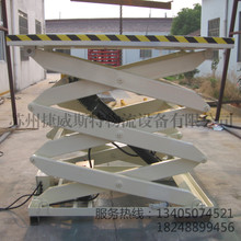 优质供应大量批发机械起重升降机剪叉式升降货梯