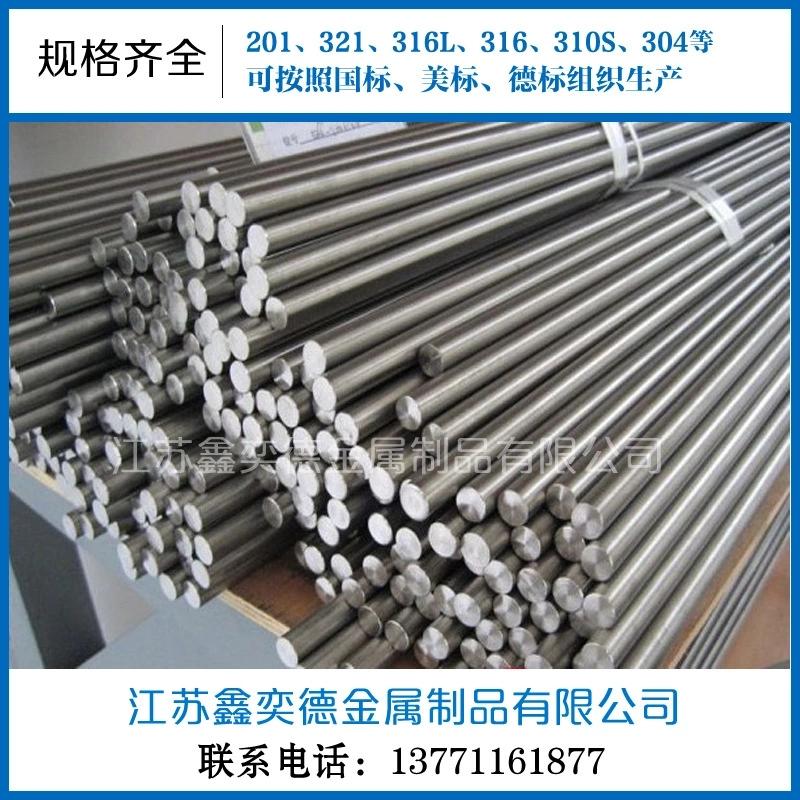 304不锈钢光亮棒厂家  316L不锈钢光亮棒 不锈钢圆钢