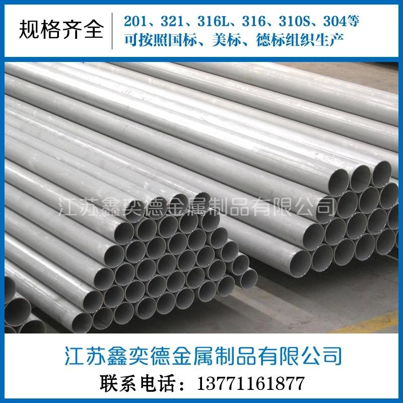 304不锈钢管厂家  工业316L不锈钢管