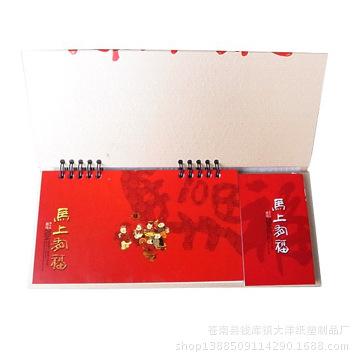【免费排版设计】厂家批发定做2014新款马年中国风高档台挂