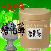 厂家直销 糖化酶10万-50万单位 食品级糖化酶 糖化酶酿酒