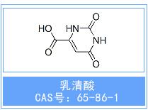 安徽现货_乳清酸 CAS号: 65-86-1