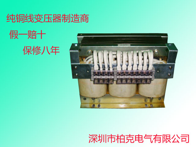 供应东莞三相变压器10KVA 10KW变压器 10KW隔离变压器
