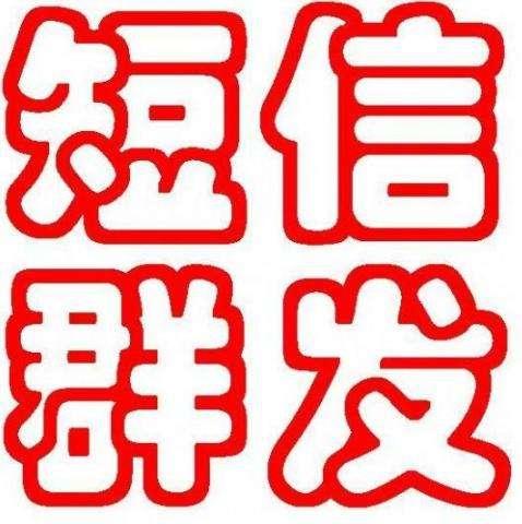 郑州短信营销服务中心