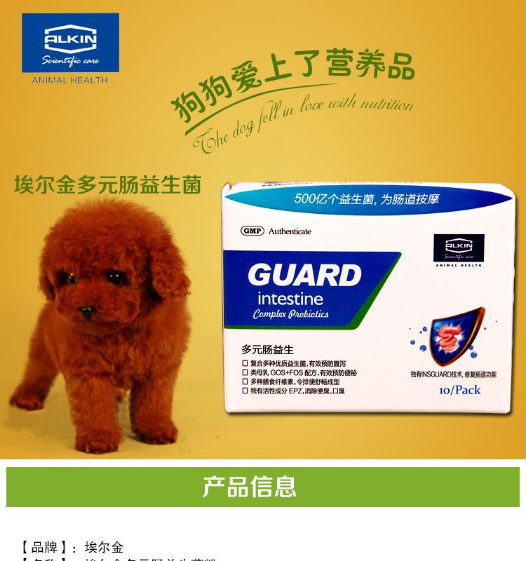 埃尔金赛级多元肠益生菌群 调节肠胃预防腹泻 5g*10包