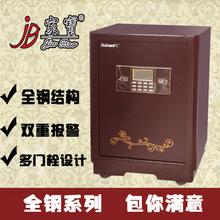 厂家批发直销【家宝】 防盗 电子密码 保险柜