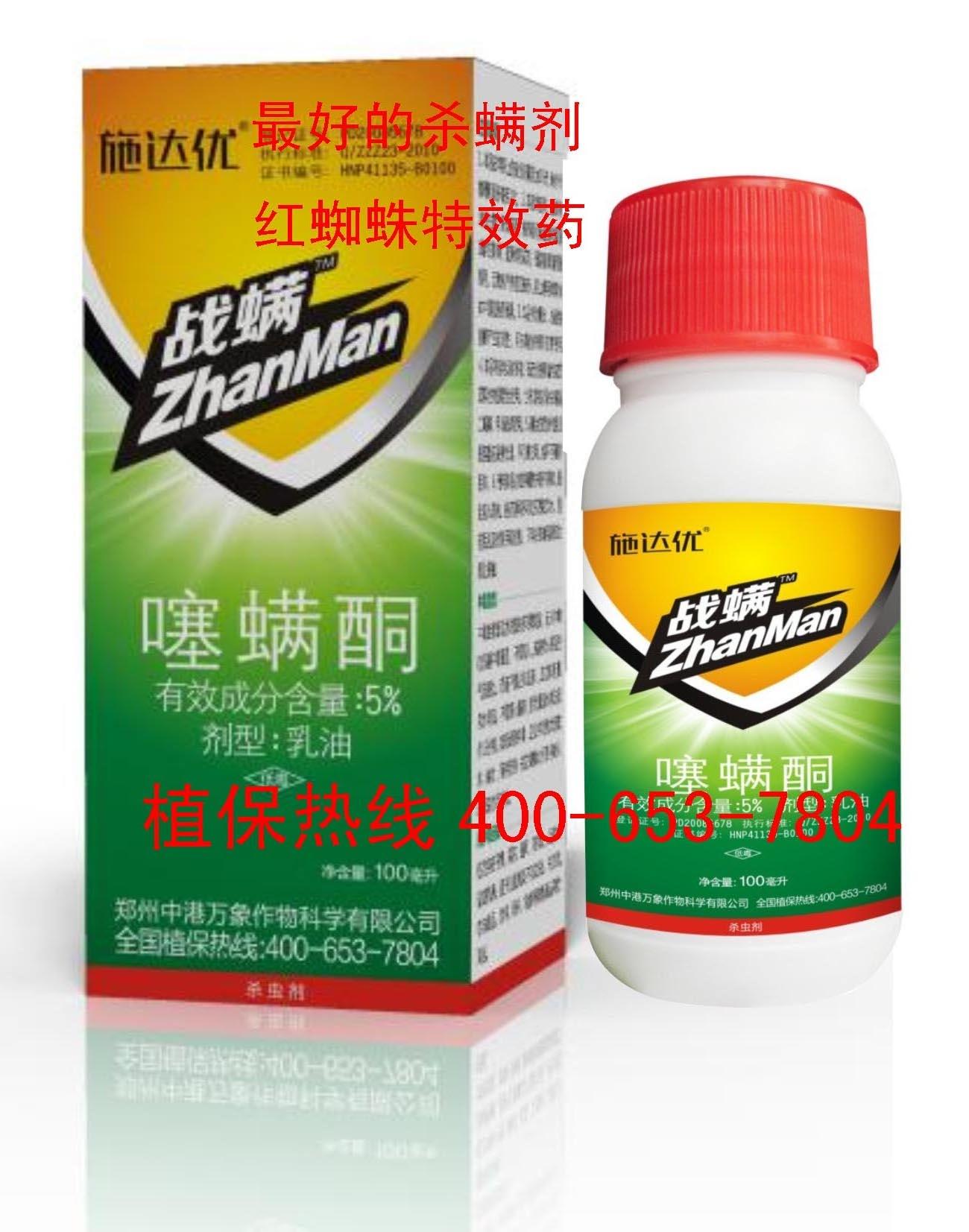山东蔬菜红白蜘蛛专用药 专杀茄子/番茄红白蜘蛛专用杀螨剂