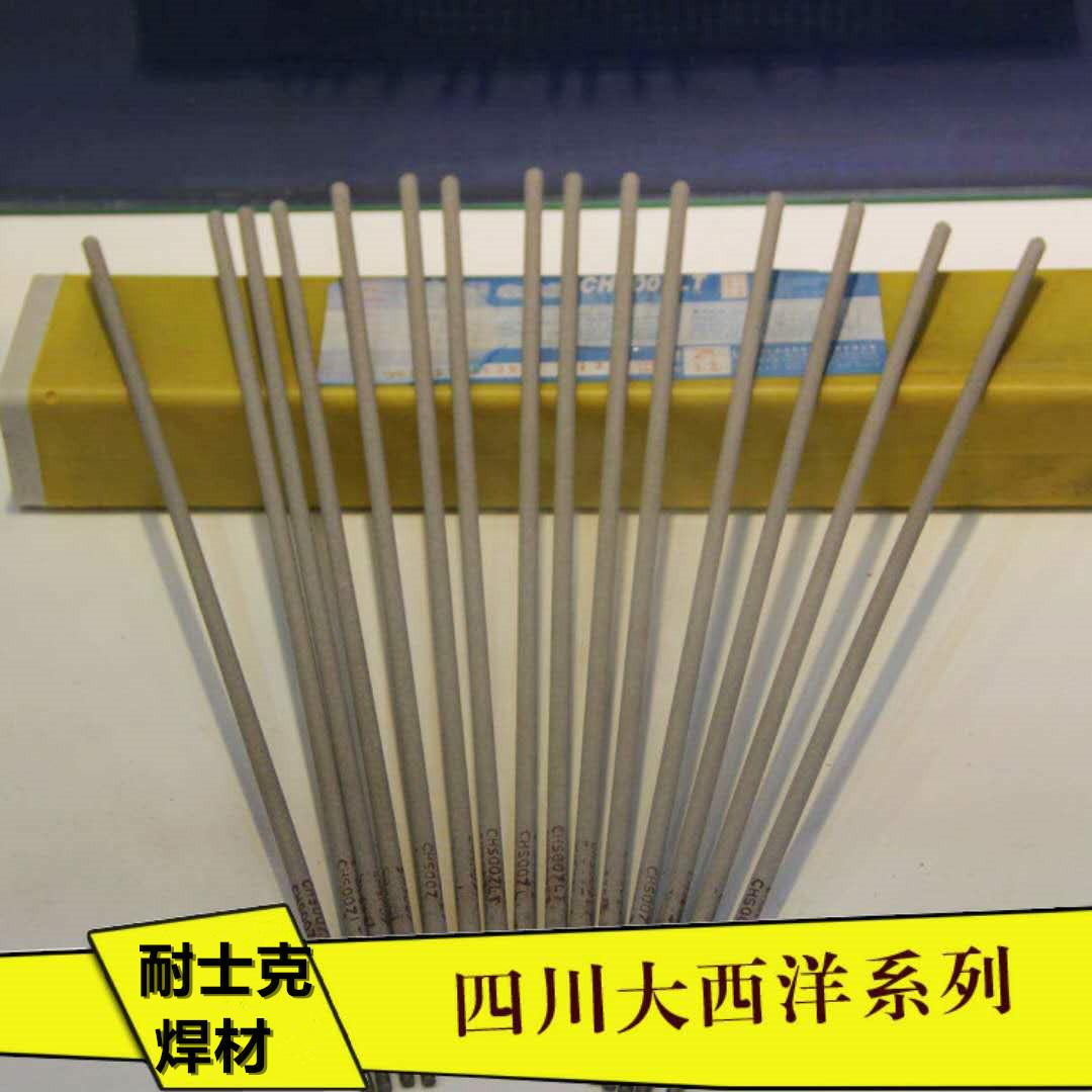 供应 四川大西洋A302不锈钢焊条E309-16不锈钢焊条
