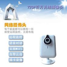第四代无线室内迷你网络摄像机, 监控设备 网络高清微型摄