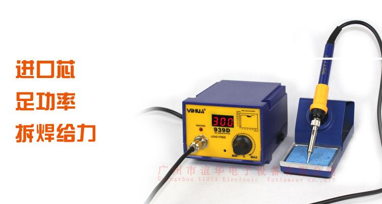 厂家直销YIHUA-939D大功率焊台 防静电焊台 恒温焊台 无铅