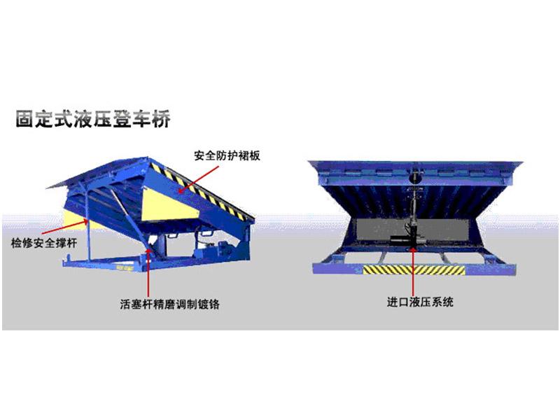 登车桥固定式卸货平台