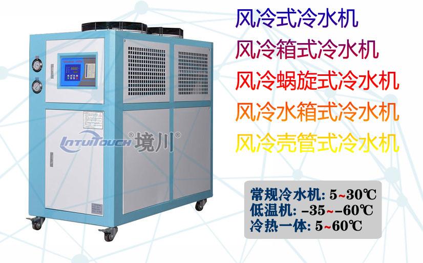塑业包装专用工业冷水机