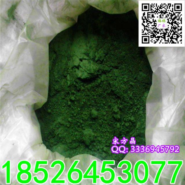 高温三氧化二铬99% 涂料陶瓷颜料级氧化铬绿粉末
