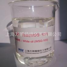 批发供应 5号白油 白油加工 工业级白油