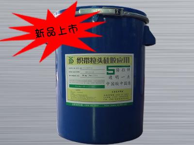 供应织带滴胶 液态硅胶