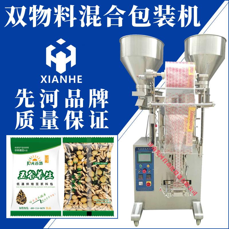 双物料颗粒包装机混合多头包装机种子茶叶分装机灌装机三边封