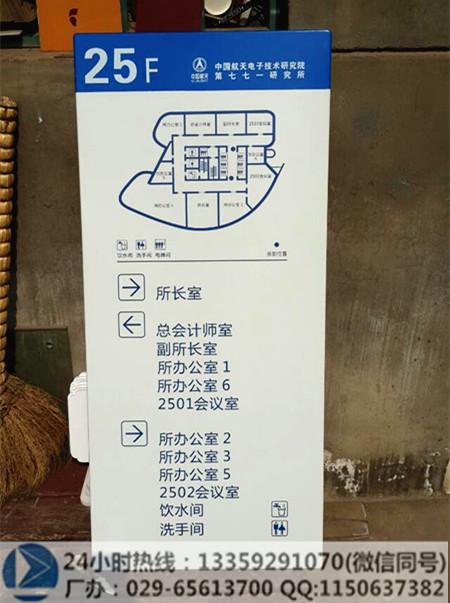 标识标牌制作找西安领航者